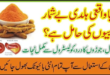 Turmeric Benefits For Health In Urdu