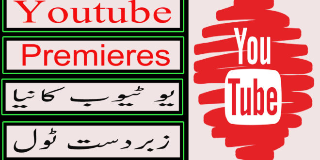 What is Youtube Premiere? Complete [Explanation] in Urdu/Hindi